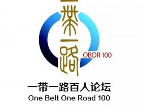 """【重磅】共建""""一带一路"""":理念、实践与中国的贡献"""