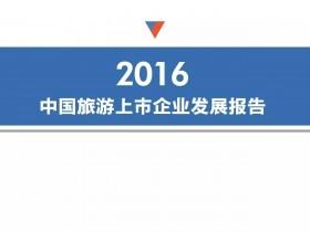 国家旅游局:2016中国旅游上市企业发展报告(全文)