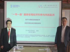 """""""一带一路""""地区宏观经济展望与风险分析讲座在京举行"""