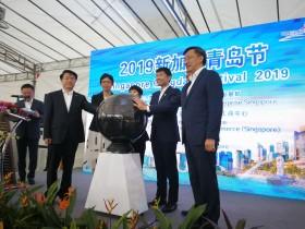 青岛市与新加坡企业发展局签署合作备忘录,共同推进打造一带一路国际合作新平台