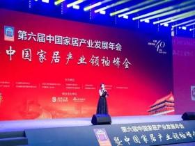 致敬改革开放40年 ▏书香门地荣膺2018年度中国家居产业发展四大奖项
