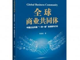 """重磅来袭!《全球商业共同体:中国企业共建""""一带一路""""的战略与行动》出版"""