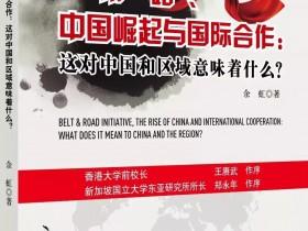 """余虹:""""一带一路""""对中国和区域意味着什么"""