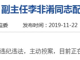 广州仲裁委副主任李非淆涉嫌严重违纪违法 主动投案