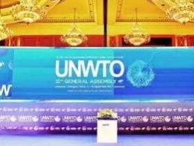 """习近平致贺词的""""联合国世界旅游组织大会""""讲了什么?"""